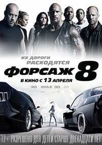 Форсаж 8 (2017)  WEB-DLRip | iTunes