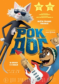 Рок Дог (2016) BDRip 720p | iTunes