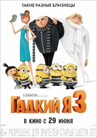 Гадкий я 3 (2017) BDRip 720p | iTunes