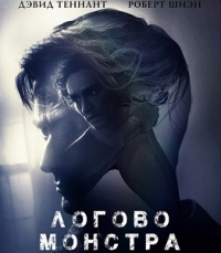 Логово Монстра (2018) BDRip 720p |  iTunes